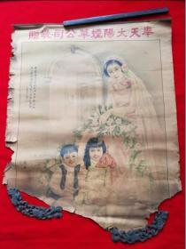 特价民国商标广告画美女结婚婚纱图两个小朋友奉天敬赠包老