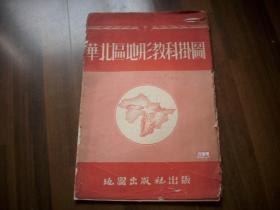 1953年地图出版社出版【华北区地形教科挂图 】150/108厘米!封套8开