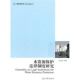 高校社科文库:水资源保护法律制度研究