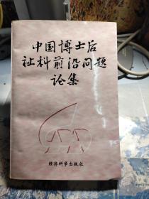 中国博士后社科前沿问题论集