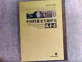 中国档案史专题研究编余录 仅印500册