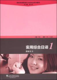 新标准高职高专日语专业系列教材:实用综合日语1