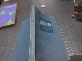 简明同义词典   库2