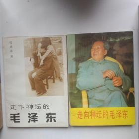 《走向神坛的毛泽东》《走下神坛的毛泽东》(全二册)
