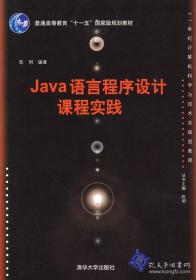 Java语言程序设计课程实践 陈明著 清华大学出版社