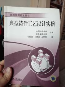 铸造实用技术丛书:典型铸造工艺设计实例