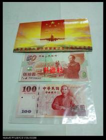 庆祝中华人民共和国成立五十周年纪念钞:1枚+中华民国中央银行100元纸币1枚【包快递】