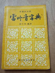 雷州音字典  (普通话对照)