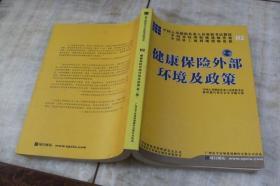 健康保险外部环境及政策(第二版  平装16开  2009年8月印行  有描述有清晰书影供参考)