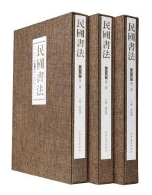 民国书法  精装三册 特价 8开