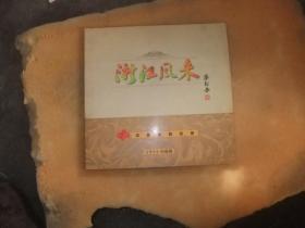 浙江风采 中国福利彩票1999珍藏【缺一张】