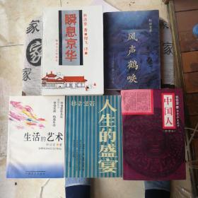 瞬息京华,风声鹤唳,中国人(全译本),生活的艺术,人生的盛宴。共5册