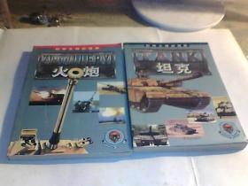 世界王牌武器库-火炮 / 舰船 / 坦克  3册合出售2