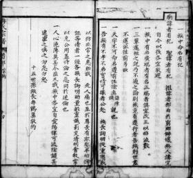 宣汉县《冉氏族谱》 咸丰年刊