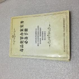 毒品犯罪办案实务必备手册