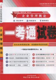 全新正版自考 00144 0144企业管理概论一考通试卷 赠押题串讲 自考书店 国家行政学院出版社