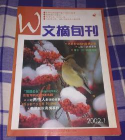文摘旬刊 2002年第1—4期 合订本 九品强 包邮挂
