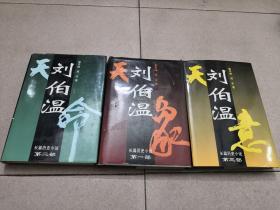 刘伯温(1-3部)精装