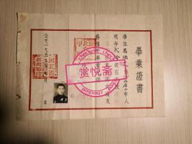 1953年河北省北京中学高中三年级学校毕业证,校长卢金堂