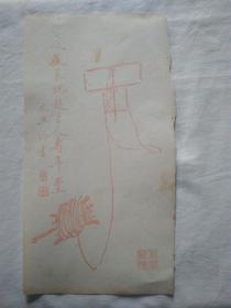 民国木版水印花笺纸:荣宝斋刘锡玲(16)