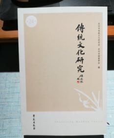 传统文化研究(第24辑)
