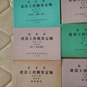 北京市建设工程材料预算价格5本合售【35号