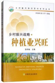 乡村振兴战略·种植业兴旺