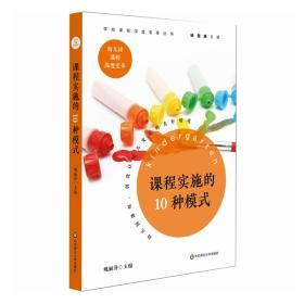 课程实施的10种模式/学校课程深度变革丛书