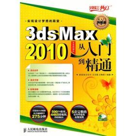3ds Max 2010效果图制作从入门到精通
