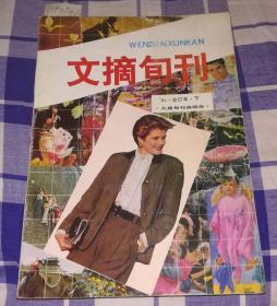 文摘旬刊 1991年合订本 下 九品 包邮挂