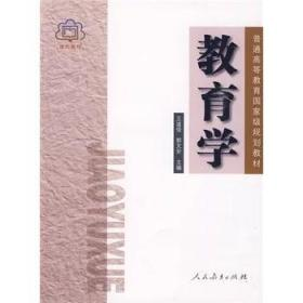 二手正版教育学 王道俊,郭文安  人民教育出版社