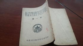 1952年《邮政业务学习手册》(第一册)印量2200