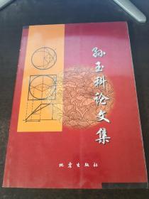 孙玉科论文集 (作者签赠本) 仅印500本