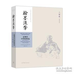 翰墨流芳:近现代中国画精选(人物卷)