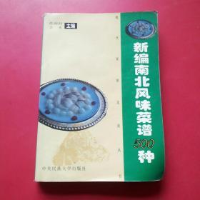 新编南北风味菜谱500种