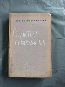 修辞学和诗学(俄文原版 )