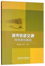 城市轨道交通网络通信基础