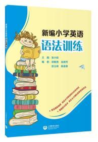 新编小学英语语法训练