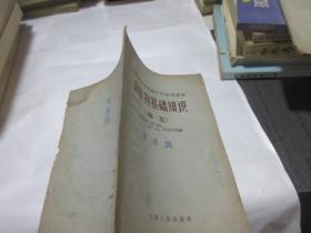 江苏省农业初级中学试用课本  农作物基础知识 棉花