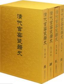 清代官窑瓷器史【全四卷】