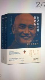 找寻真实的蒋介石(4)
