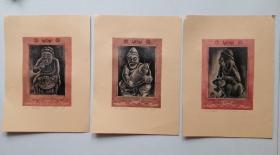 田夫,著名铜版画家,保真作品,三幅一起出