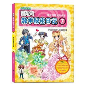 双螺旋童书:冒险岛数学秘密日记7