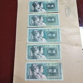第四套人民币贰角,二角,2角,1980年2角,8002(5张合售)4