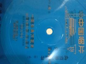 塑料唱片:小合唱。《苗岭连北京》《侗歌向着北京唱》赵海兰领唱。《一花引来万花开》刘家宜演唱。湖北省歌舞剧团,湖南省文艺工作团。