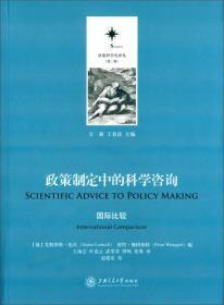 决策科学化译丛(第二辑)·政策制定中的科学咨询:国际比较
