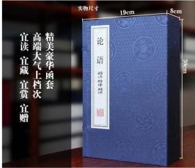 正版 《论语》精注精译精评(1函3册) 9D08c