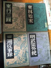 中国历史研究资料丛书:明武宗外纪、三湘从事录、东林始末、东行三录,四本合售