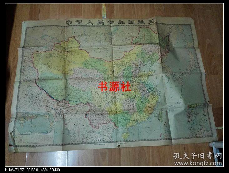 中华人民共和国地图(1965年1版72年3版北京6印)107X77公分