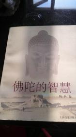 佛陀的智慧